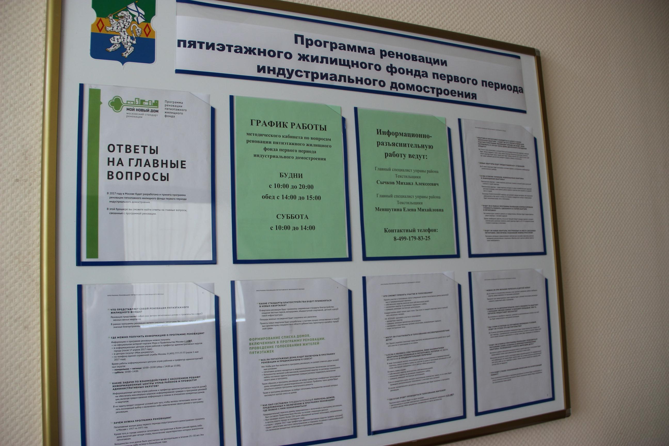 Медицинские книжки в Москве Преображенское с реестром